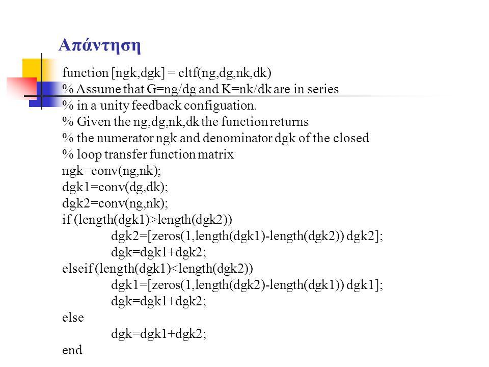 Απάντηση function [ngk,dgk] = cltf(ng,dg,nk,dk)